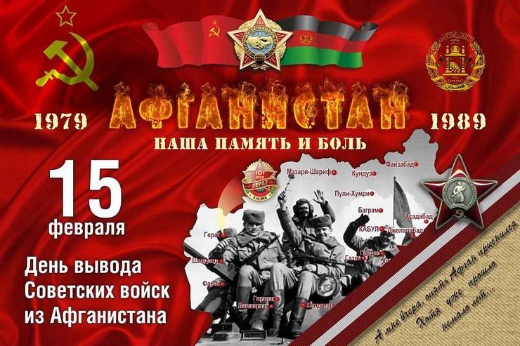День памяти воинов-интернационалистов - 15 февраля